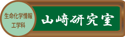 山崎研究室