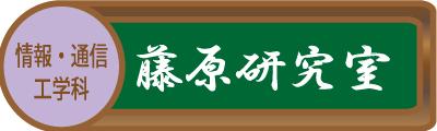藤原研究室