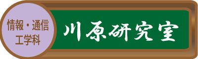 川原研究室