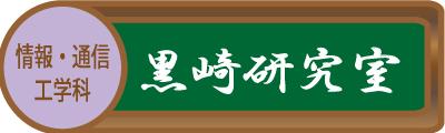 黒崎研究室