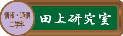 田上研究室