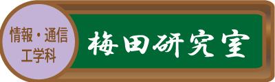 梅田研究室