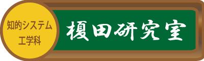 榎田研究室