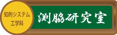 渕脇研究室