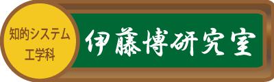 伊藤博研究室