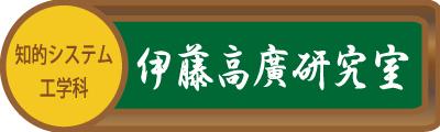 伊藤高廣研究室