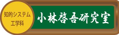 小林啓吾研究室