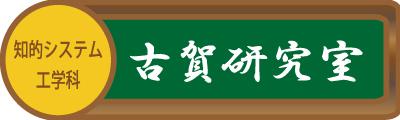 古賀研究室