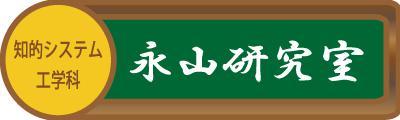 永山研究室