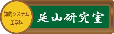 延山研究室