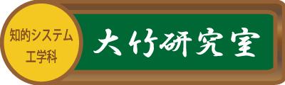 大竹研究室