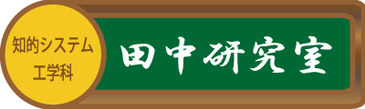 田中和明研究室