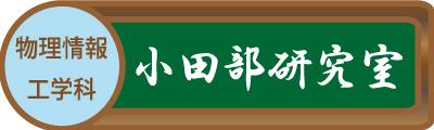 小田部研究室