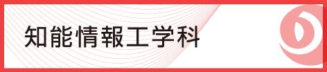 九州工業大学 情報工学部 知能情報工学科