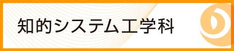九州工業大学 情報工学部 知的システム工学科