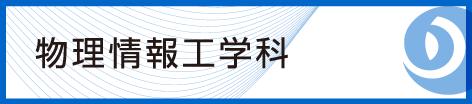 九州工業大学 情報工学部 物理情報工学科