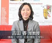 「Human Computer Interaction 私たちの感性をコンピュータで取り扱う研究」