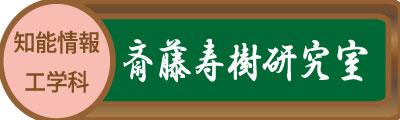斎藤寿樹研究室