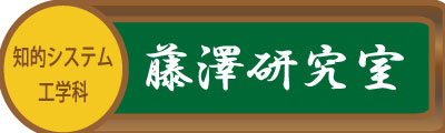 藤澤研究室