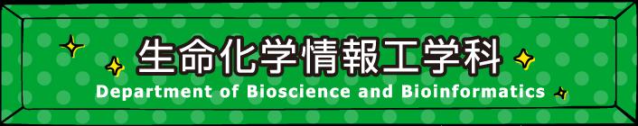 学科ブース【生命化学情報工学科】