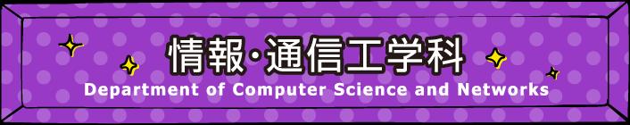 学科ブース【情報・通信工学科】