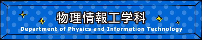 学科ブース【物理情報工学科】