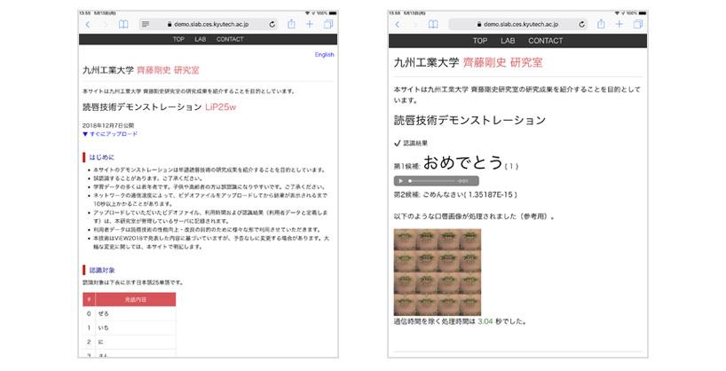 Webアプリの操作画面と認識結果