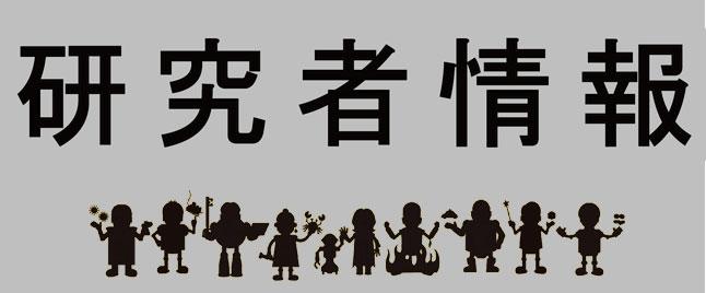 研究者(教員)紹介