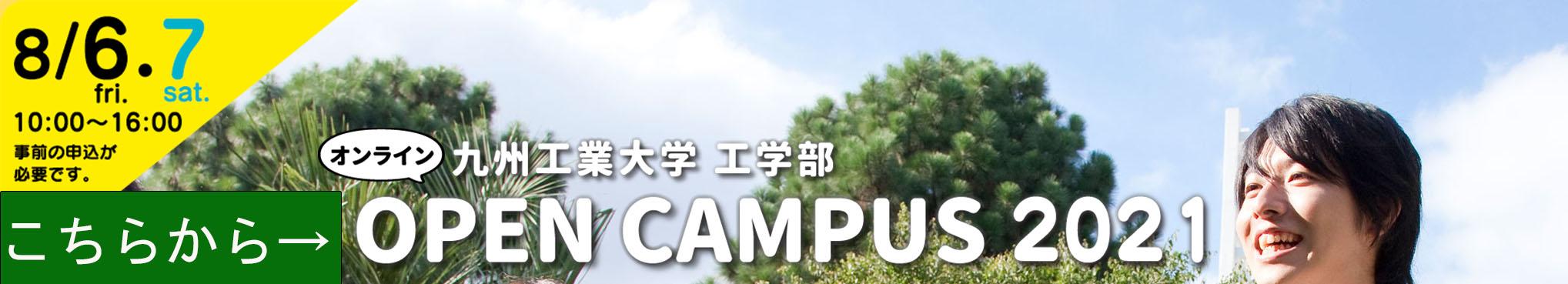 九州工業大学 工学部 オープンキャンパス特設サイト